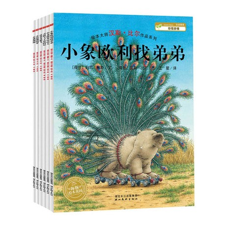 海豚绘本花园:绘本大师汉斯·比尔作品系列 (6册) - 小猪闹闹/小老鼠亚历山大/小象欧利找弟弟/达芬奇想飞/小棕熊的梦 [3-6岁]- 平装