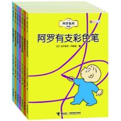 阿罗系列 (7册) [3-6岁 创意想象] - 平装