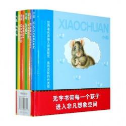 小老鼠无字书 (八册)  [3-6岁 创意想象] - 精装