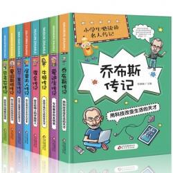 小学生必读的名人传记 (8册):乔布斯+爱因斯坦+爱迪生+比尔盖茨等名人励志故事书  [9岁以上] - 平装