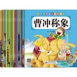 中华国学经典启蒙成语历史绘本 (18册)  [5岁以上 经典童话] - 平装