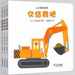 小工程车系列 (3册) : 含能够到吗 (台湾繁体书名:車子工作中-上得去嗎?) [信谊Bookstart 0-3岁 认知学习] - 精装