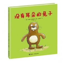 维也纳童书大奖 : 没有耳朵的兔子 【生命教育 3岁以上 尊重他人-友好相处】 - 精装