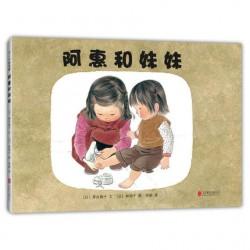 阿惠和妹妹【3-6岁 姐妹情】- 精装