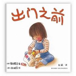 出门之前【3-6岁 家庭亲情】- 精装