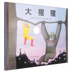 1983年格林纳威大奖:大猩猩 - 安东尼布朗作品【3-6岁 单亲, 父爱】- 精装