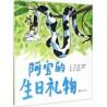 启发童书馆 : 阿宝的生日礼物【3-6岁 心怀感恩】- 精装