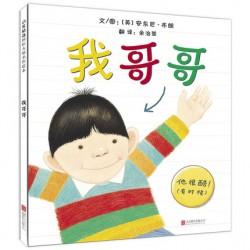 安东尼布朗作品:我哥哥【3-6岁 关于哥哥形象】- 精装