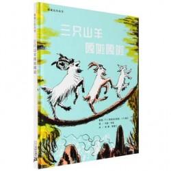 蒲蒲兰绘本馆:三只山羊嘎啦嘎啦【3-6岁 经典童话】- 精装