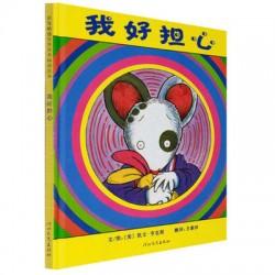 启发童书馆 : 我好担心【3-6岁 成长教养, 安心上学】- 精装