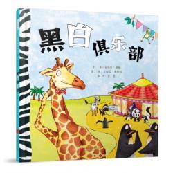 启发童书馆 : 黑白俱乐部【3岁以上 面对友伴排挤】- 精装