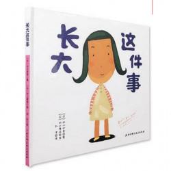 日本第4届幼儿园绘本大奖: 长大这件事 【3岁以上 成长教养】- 精装