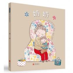 启发绘本馆 : 奶奶【4岁以上 失智症/老年痴呆症】- 精装