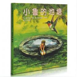 启发绘本馆:小鲁的池塘【5岁以上 离别教育】- 精装