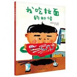 第13届日本绘本奖:我吃拉面的时候【5岁以上 价值观培养】- 精装
