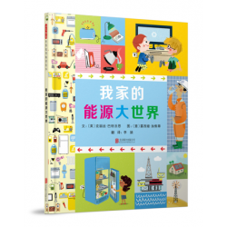 启发童书馆 : 我家的能源大世界【5岁以上 科普知识】- 精装
