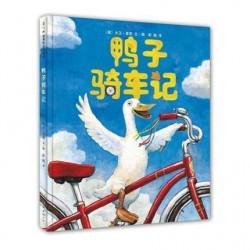 新版 爱心树绘本馆:鸭子骑车记 - 大卫香农作品【3-6岁 尝试和探索的勇气】- 精装