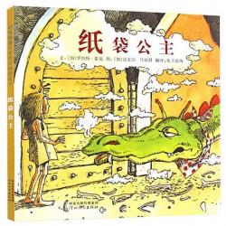 启发童书馆 : 纸袋公主【3岁以上 性别平等教育】- 精装