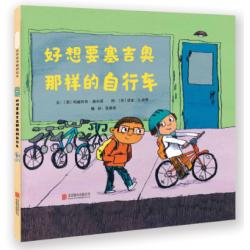 启发绘本馆 : 好想要塞吉奥那样的自行车【5岁以上 面对诱惑,学会选择】- 精装