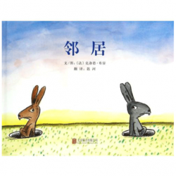 启发童书馆 : 邻居【5岁以上 关于合作】- 精装