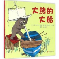 启发童书馆:大熊的大船【4岁以上 成长教养】- 精装