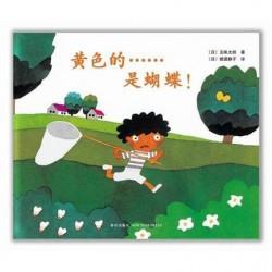 黄色的……是蝴蝶!黄色的是蝴蝶【3-6岁 观察力,创造力,想象力培养】- 精装