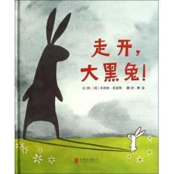 启发童书馆:走开,大黑兔! 走开大黑兔【2岁以上 面对恐惧】- 精装