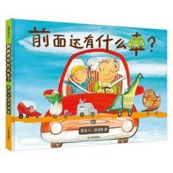 【瑕疵清货】第三十八届金鼎奖图书:前面还有什么车?【2岁以上 创意想象】- 精装