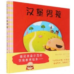 浦蒲兰回本馆:汉堡男孩【3岁以上 对付偏食, 培养健康饮食习惯】- 精装