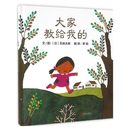 启发童书馆:大家教给我的 - 五味太郎作品【0-3岁 故事类】- 精装