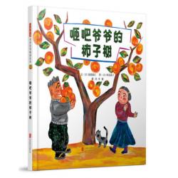 启发童书馆 : 咂吧爷爷的柿子树【3岁以上 真善美】- 精装