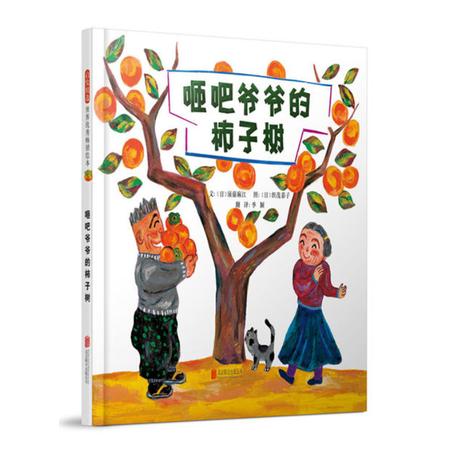 启发绘本馆 : 咂吧爷爷的柿子树【3岁以上 真善美】- 精装
