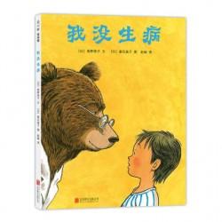 爱心树童书馆 : 我没生病【3岁以上 理解孩子的心理】- 精装