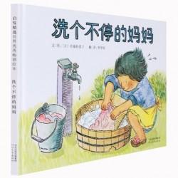 启发童书馆:洗个不停的妈妈【3岁以上 母爱】- 精装
