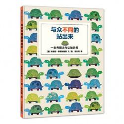 与众不同的站出来 : 浦蒲兰绘本馆【3-6岁 考眼力与认知的游戏书】- 精装