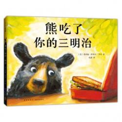 爱心树童书馆 : 熊吃了你的三明治【3岁以上 推理绘本】- 精装