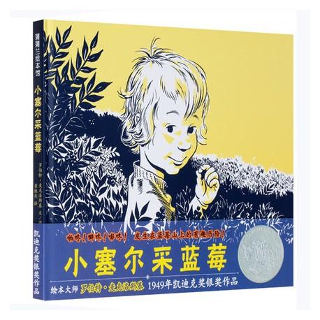 1949年凯迪克奖银奖:小塞尔采蓝莓【3岁以上 人类与自然和谐相处】- 精装