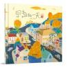 启发绘本馆:早起的一天 - 台湾趣味绘本大师赖马的经典力作【3岁以上 学会爱与分享】- 精装