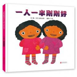 启发童书馆 :  一人一半刚刚好 - 五味太郎作品【2-6岁 成长教养,手足之情】- 精装
