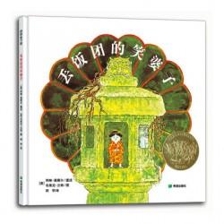 新版 1973美国凯迪克金奖:丢饭团的笑婆子 - 汪培珽推荐【4岁以上 故事类】- 精装