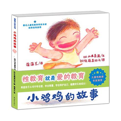 蒲蒲兰绘本馆 :小鸡鸡的故事 【5岁以上 性教育】 - 精装