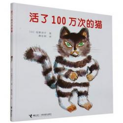 新版 活了100万次的猫 【生命教育 5岁以上 面对死亡,理解死亡】 - 精装