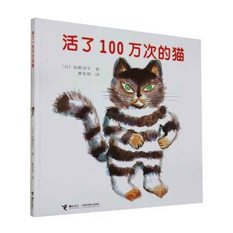 活了100万次的猫 【生命教育 5岁以上 面对死亡,理解死亡】 - 精装