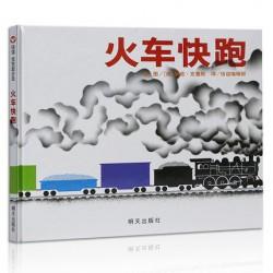火车快跑【信谊Bookstart 0-3岁 认知学习】 - 精装