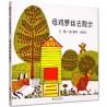 信谊世界精选图画书:母鸡萝丝去散步 【信谊Bookstart 0-3岁 想象创意】 - 精装