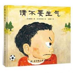 日本第3届幼儿园绘本大奖 : 请不要生气【3岁以上 情绪管理】- 精装