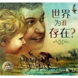海豚绘本花园:世界为谁存在 【4岁以上 成长教养 】-  平装