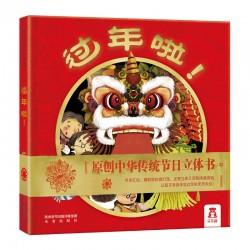 新版 原创中华传统节日立体书:过年啦! 【 4岁以上 传统节日】 - 精装