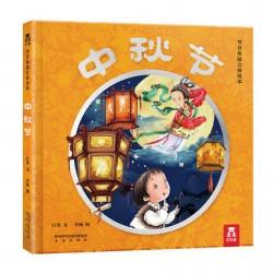 节日体验立体绘本: 中秋节  【 4岁以上 传统节日】 - 精装