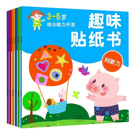 综合能力开发趣味贴纸书 (6册) [3-6岁 贴纸书] - 平装